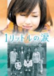 Japanese drama (completed)