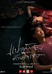 Asian BL -  BL/Gay Dramas and movies 1980's to 2021